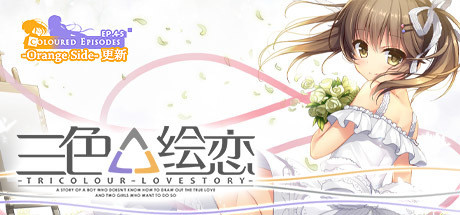 Tricolour Lovestory PC Game Free Download